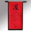 Spiritual Wall Scroll Kindness ~ Dalai Lama